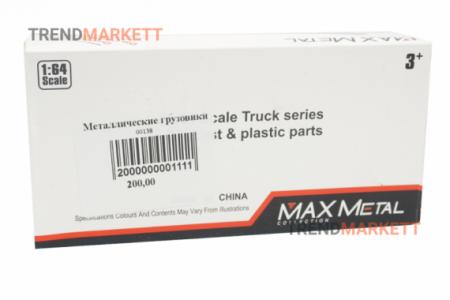Металлический грузовик «MAX METAL ПЕСКОВОЗ»